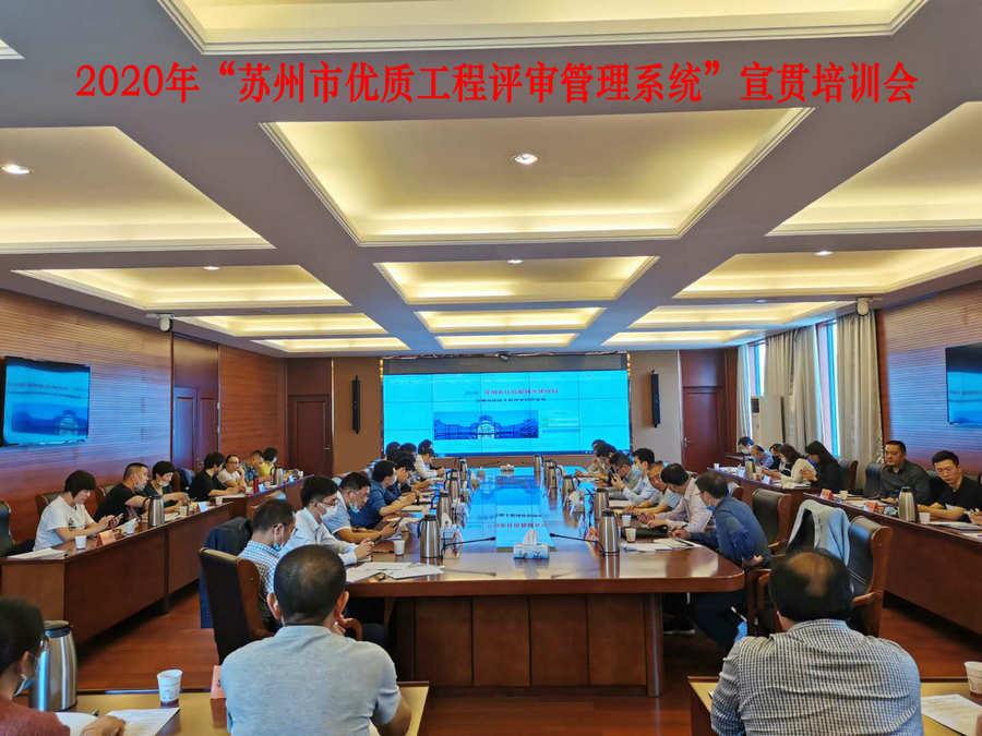 """协会参加2020年""""苏州市优质工程评审管理系统""""宣贯培训会"""